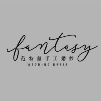 fantasy 范特囍手工婚紗